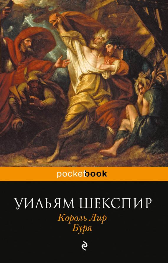 Уильям Шекспир Король Лир. Буря (сборник)