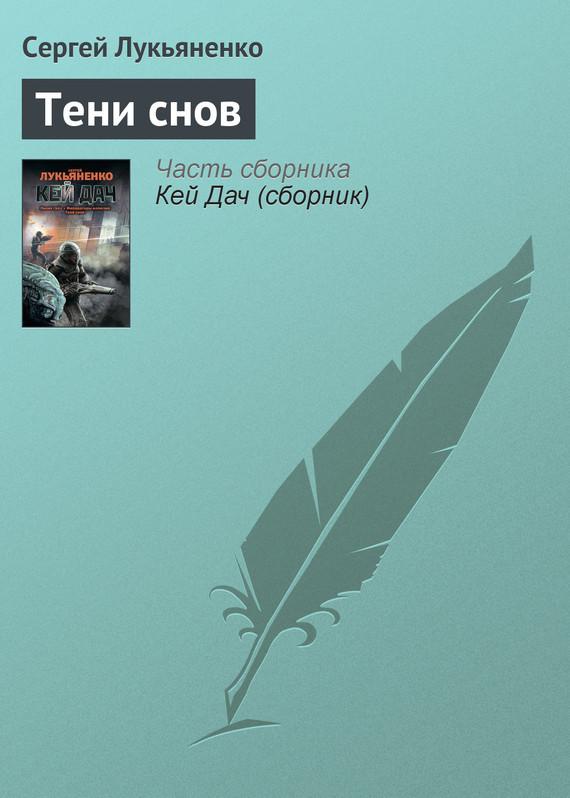 Электронная книга Тени снов
