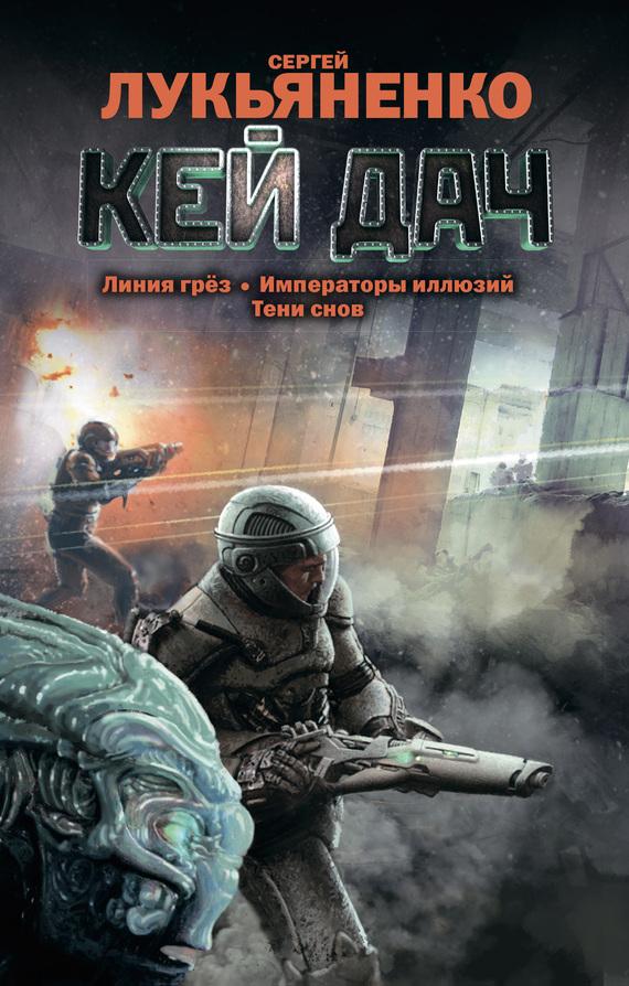 Обложка книги Кей Дач (сборник), автор Лукьяненко, Сергей