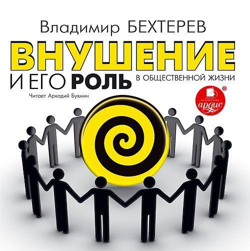 Внушение и его роль в общественной жизни ( Владимир Бехтерев  )