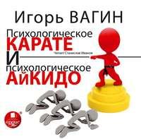Вагин, Игорь  - Психологическое карате и психологическое айкидо