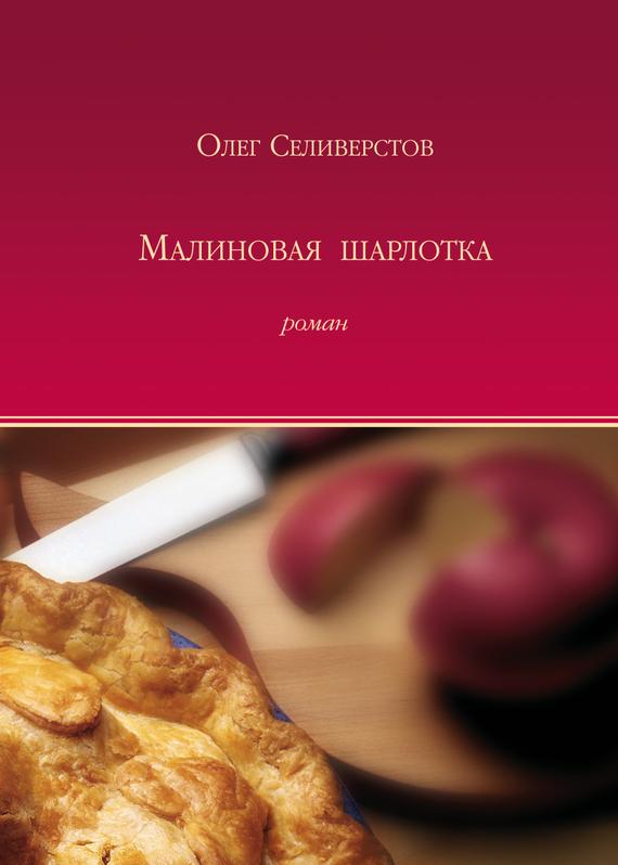 Обложка книги Малиновая шарлотка, автор Селиверстов, Олег