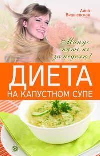 Вишневская, Анна  - Диета на капустном супе. Минус пять кг за неделю