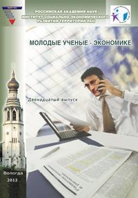 авторов, Коллектив  - Молодые ученые – экономике. Выпуск 12