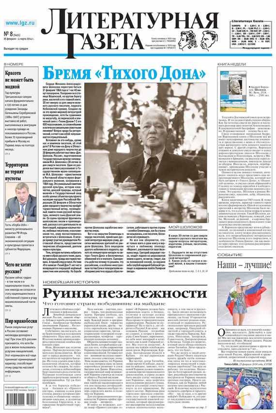 Литературная газета №08 (6451) 2014