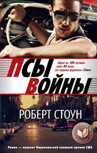 Стоун, Роберт   - Псы войны