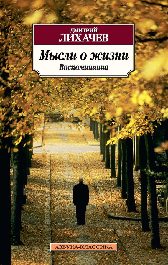 Дмитрий Лихачев Мысли о жизни. Воспоминания д с лихачев в в колесов шедевры древнерусской литературы