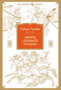 Грейвс, Роберт  - Мифы Древней Греции