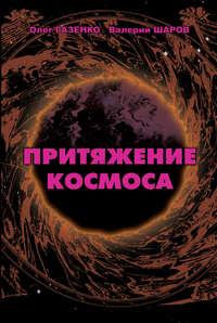 Шаров, Валерий  - Притяжение космоса