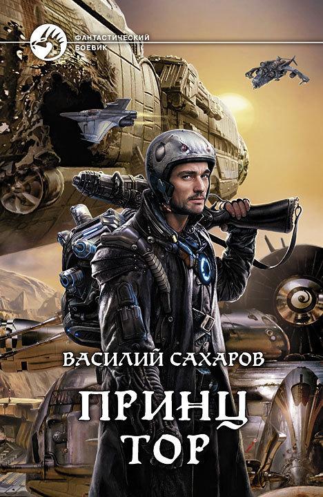 Василий Сахаров Принц Тор василий сахаров степные волки