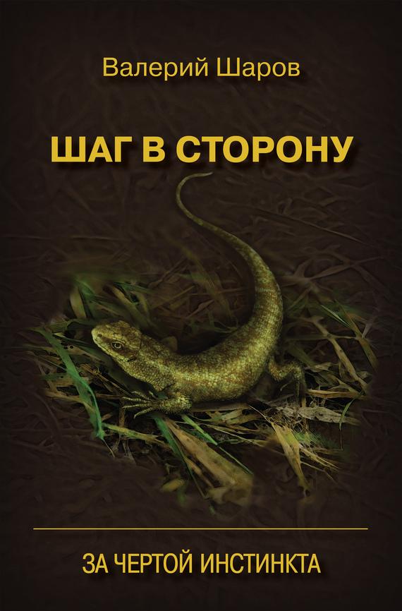 Валерий Шаров бесплатно