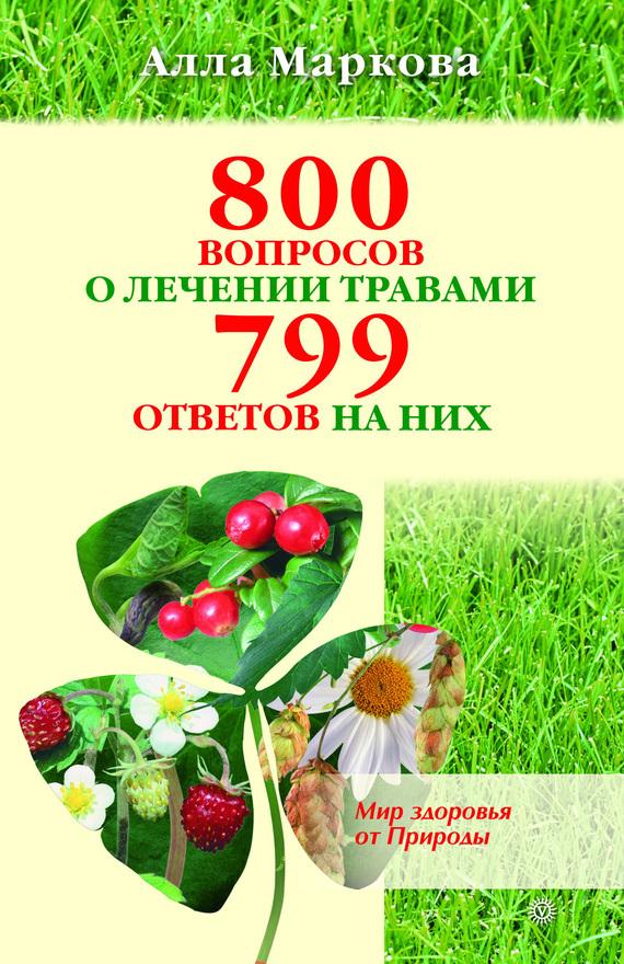 800 вопросов о лечении травами и 799 ответов на них происходит взволнованно и трагически