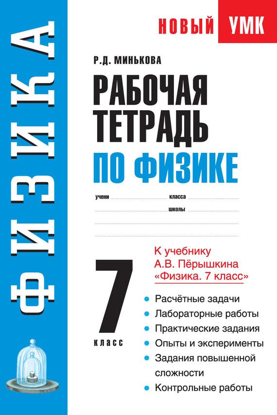 Р. Д. Минькова бесплатно