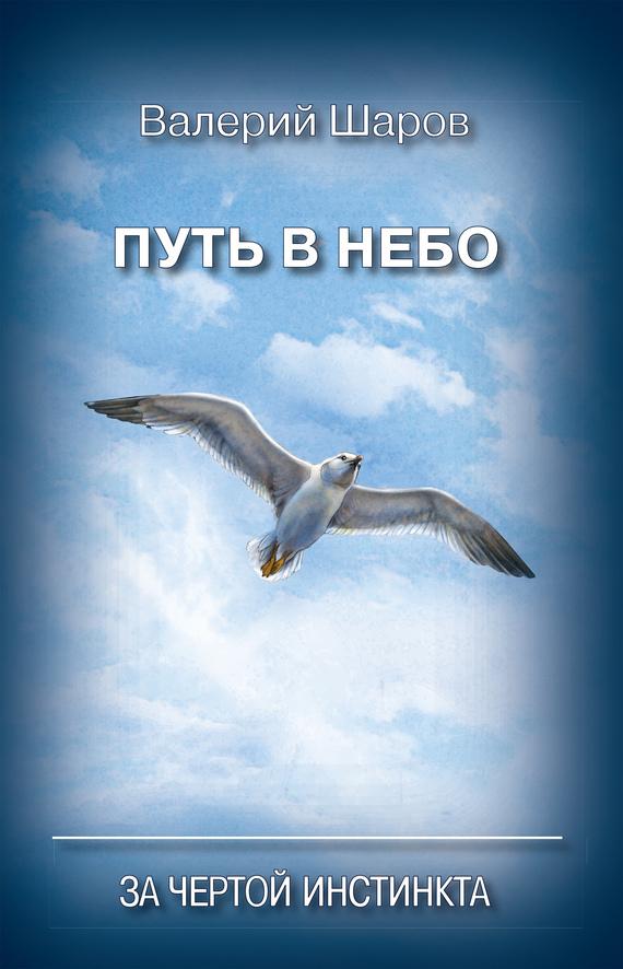 цены  Валерий Шаров Путь в небо. За чертой инстинкта