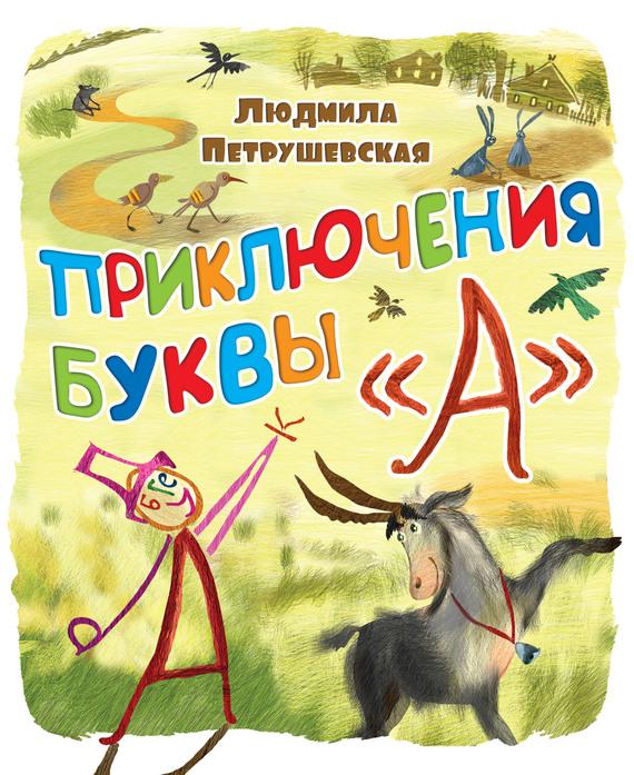 Людмила Петрушевская Приключения буквы «А» весёлые буквы