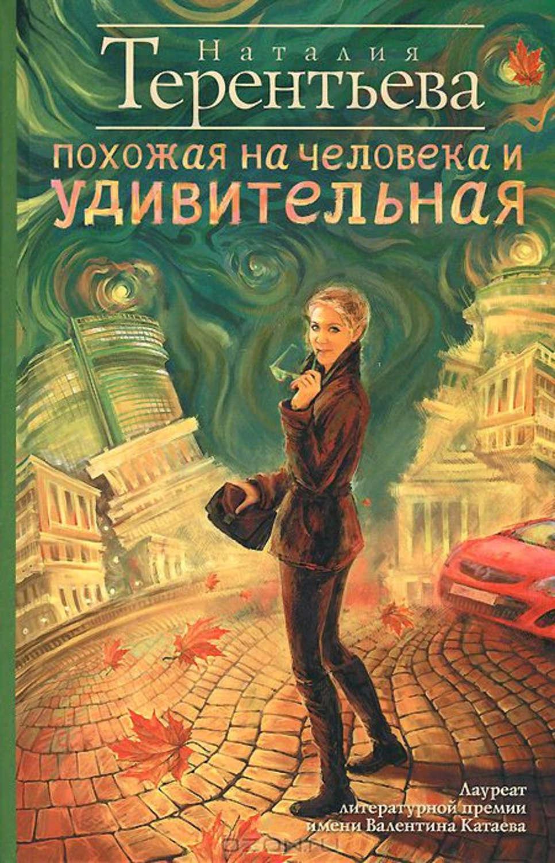 Наталья терентьева книги скачать бесплатно txt