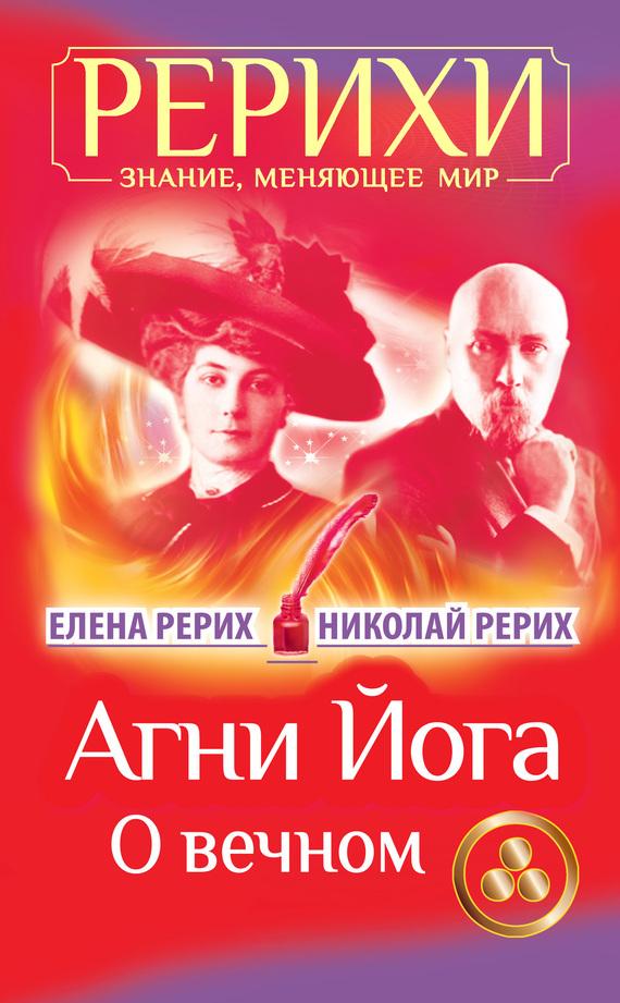 Елена Рерих бесплатно