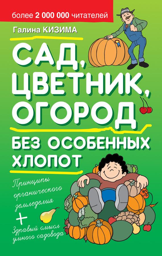 Галина Кизима