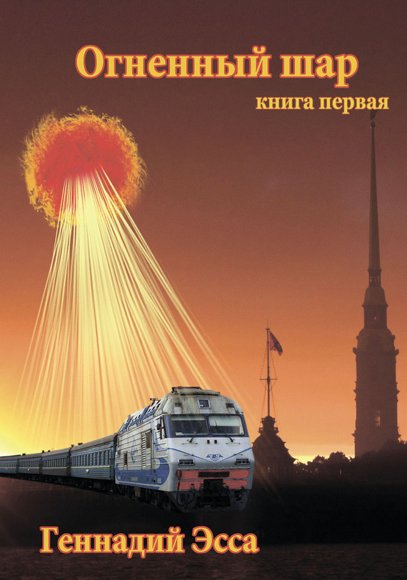 Геннадий Эсса Огненный шар. Книга 1 знаменитости в челябинске