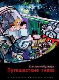 Кузнецов, Константин  - Путешествие гнева