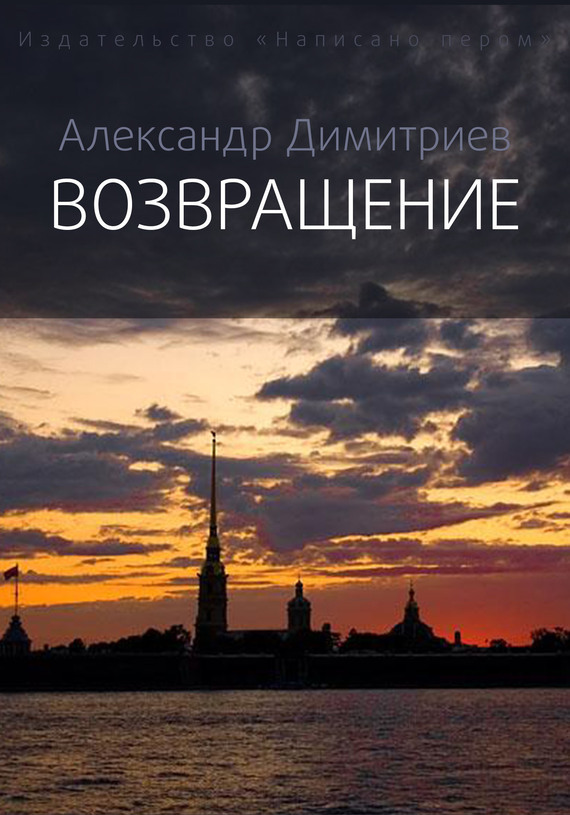 Александр Димитриев Возвращение (стихотворения) янг сьюзен программа возвращение