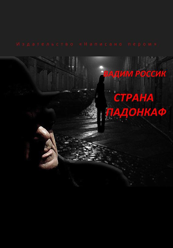Обложка книги Страна падонкаф, автор Россик, Вадим
