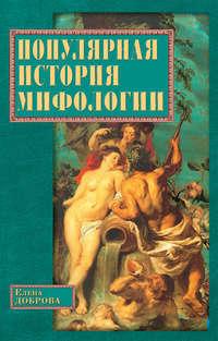 - Популярная история мифологии