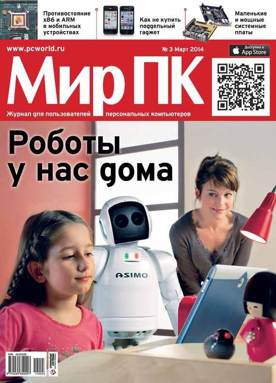Мир ПК Журнал «Мир ПК» №03/2014 мир пк журнал мир пк 04 2014