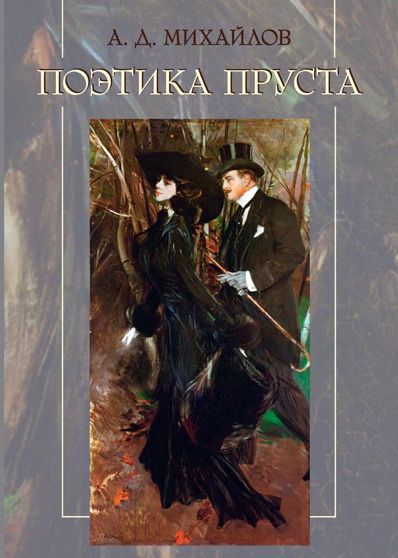 Андрей Дмитриевич Михайлов Поэтика Пруста томсон д прогулки по барселоне