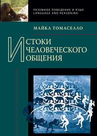 Томаселло, Майкл  - Истоки человеческого общения