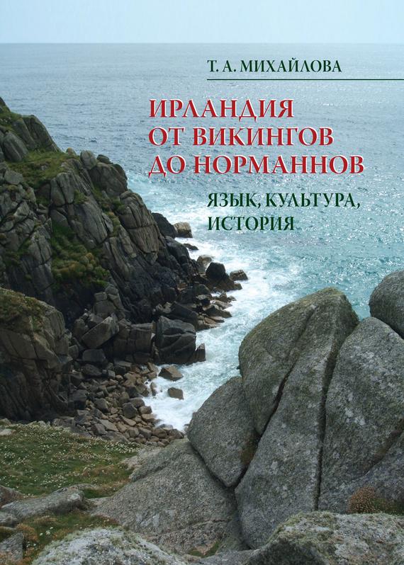 Т. А. Михайлова Ирландия от викингов до норманнов. Язык, культура, история