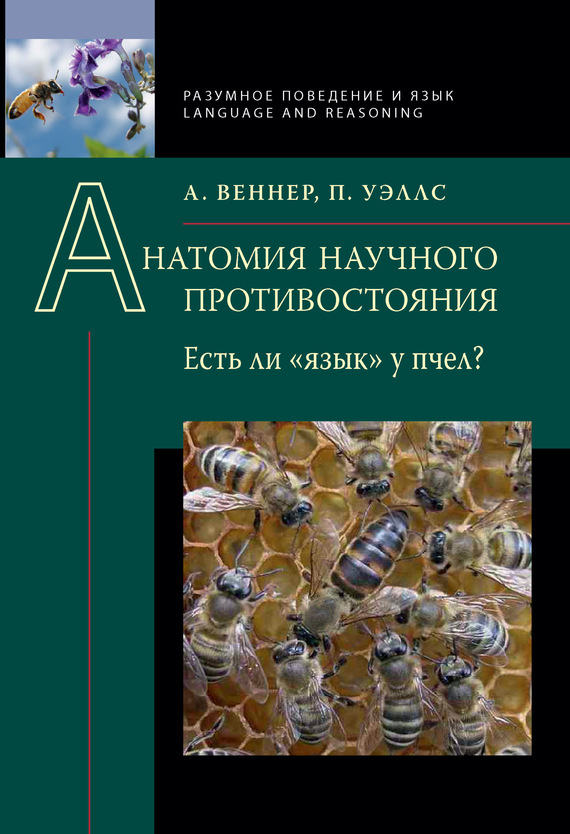 Обложка книги Анатомия научного противостояния. Есть ли «язык» у пчел?, автор Веннер, Адриан