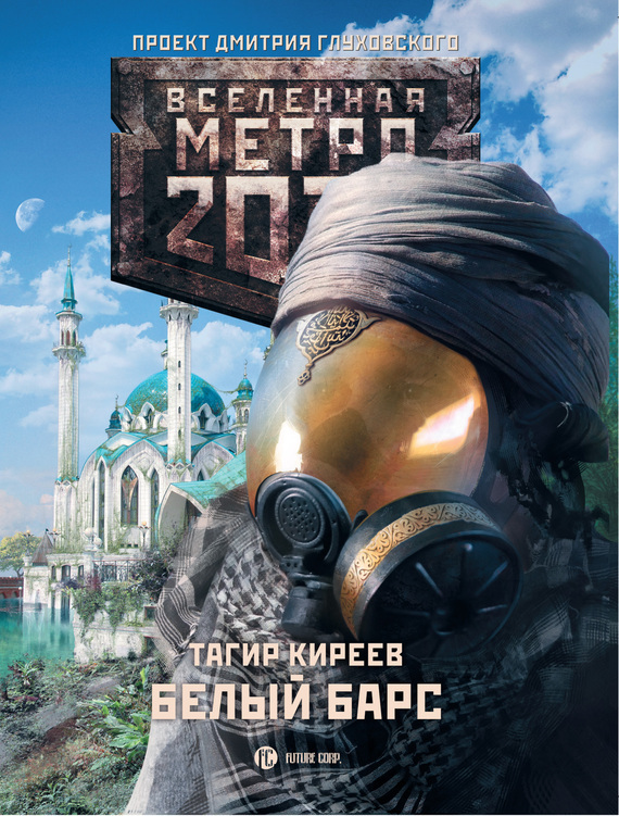 Тагир Киреев Метро 2033. Белый барс метро 2033 право на жизнь