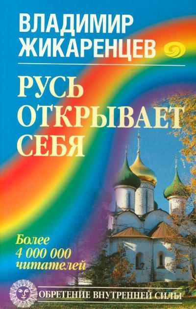 Владимир Жикаренцев Русь открывает себя последний рай на земле