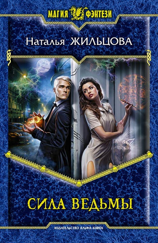 Скачать книгу сила ведьмы полностью