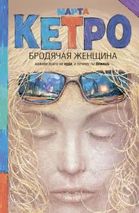 Кетро, Марта  - Бродячая женщина (сборник)