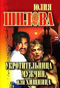 Скачать Укротительница мужчин, или Хищница бесплатно Юлия Шилова
