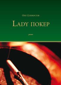 Селиверстов, Олег  - Lady Покер