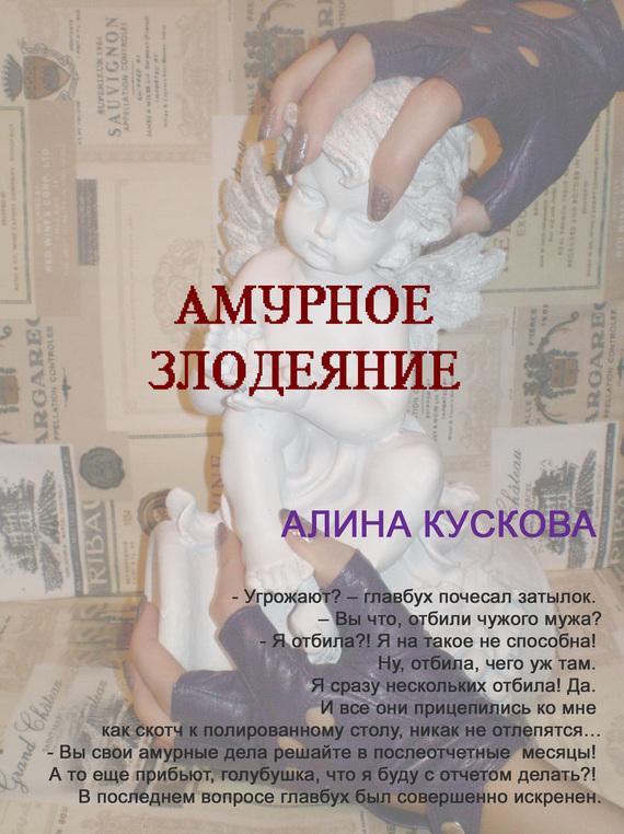 Скачать Алина Кускова бесплатно Амурное злодеяние