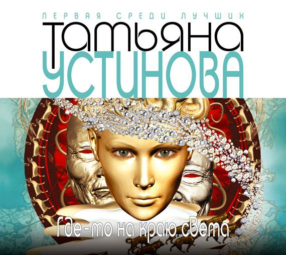 Татьяна Устинова - Где-то на краю света