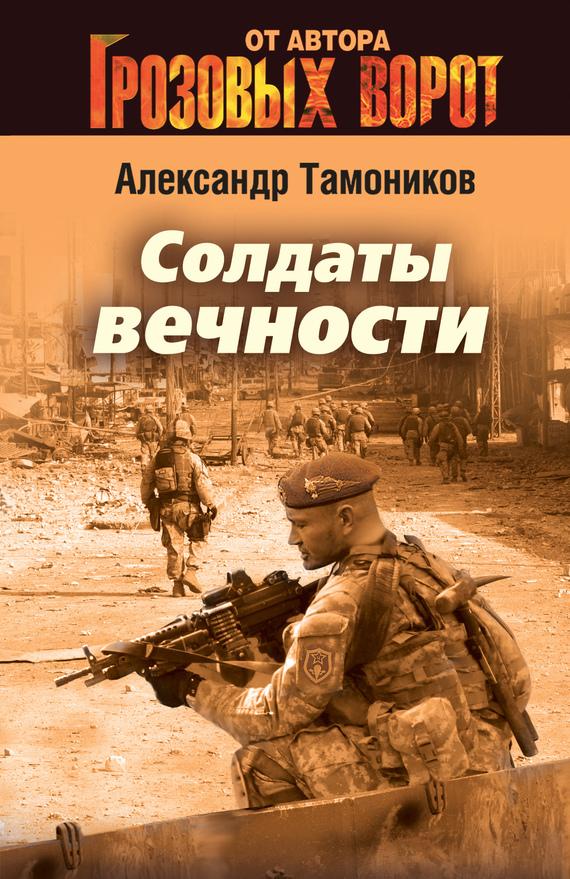 Александр Тамоников Солдаты вечности александр тамоников карательный отряд