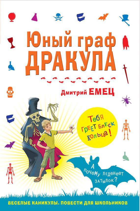 Дмитрий Емец - Юный граф Дракула