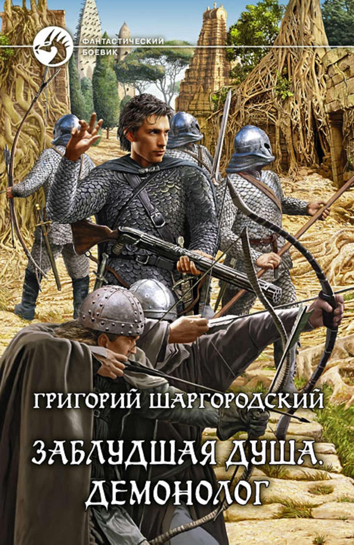 Скачать книгу бесплатно шаргородский