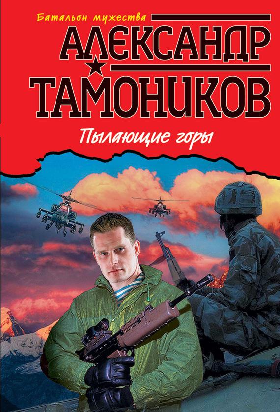 Александр Тамоников Пылающие горы тамоников а а пылающие горы