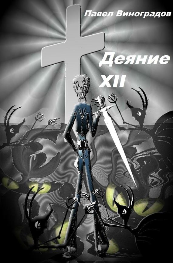 Деяние XII