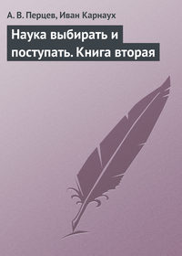 Перцев, А. В.  - Наука выбирать и поступать. Книга вторая