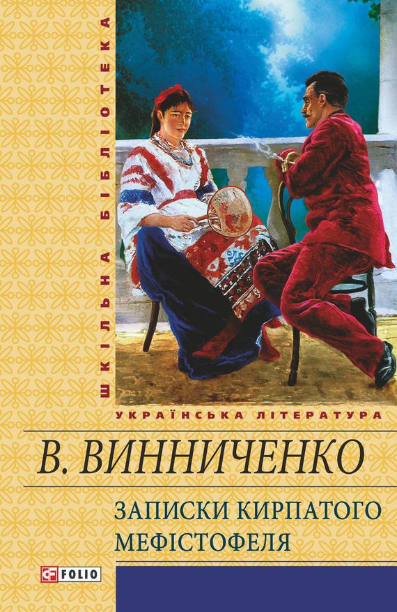 интригующее повествование в книге Владимир Кириллович Винниченко