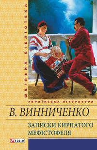 Винниченко, Владимир Кириллович  - Записки Кирпатого Мефістотеля (збірник)
