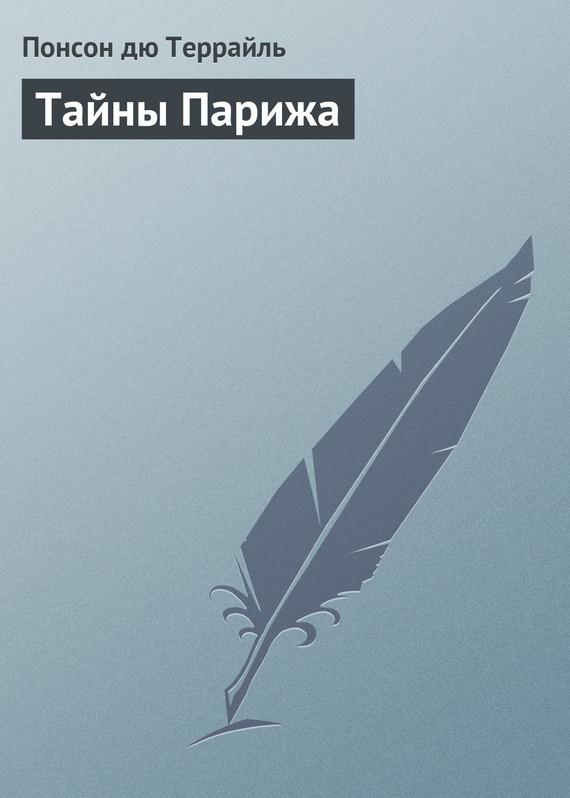 Обложка книги Тайны Парижа, автор Террайль, Понсон дю