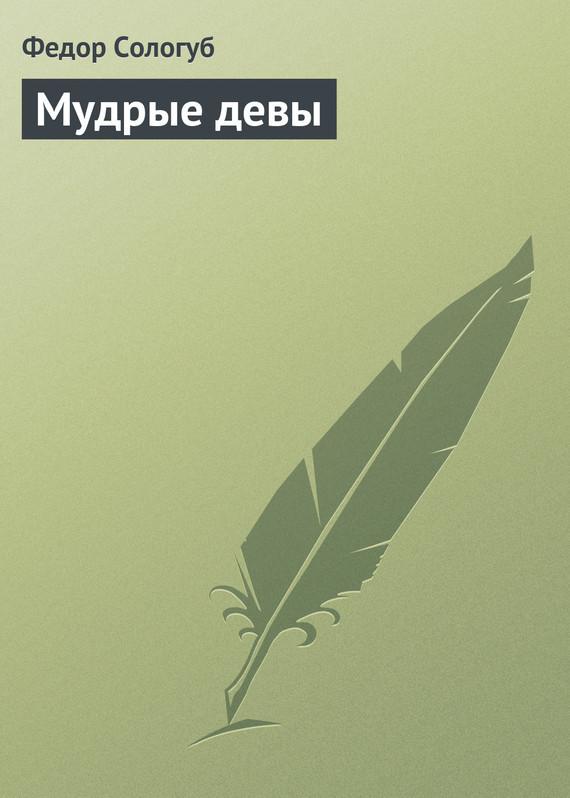 бесплатно скачать Федор Сологуб интересная книга